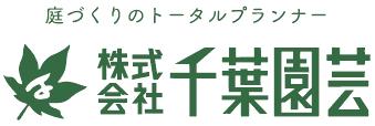 株式会社 千葉園芸